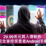【平過食餐飯】29.99美元買入侵軟件 完全掌控受害者Android手機