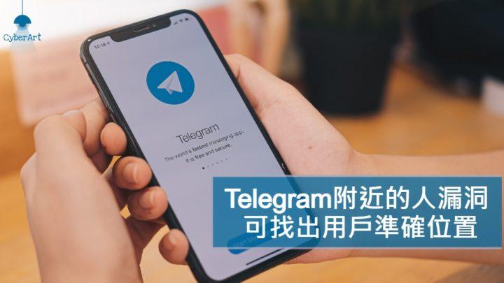 【極危險】Telegram附近的人漏洞 可找出用戶準確位置