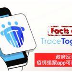 政府反口 疫情追蹤app可被警方使用