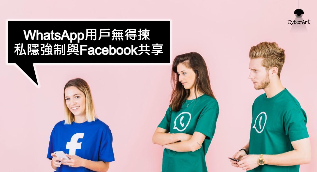 WhatsApp用戶無得揀 私隱強制與Facebook共享