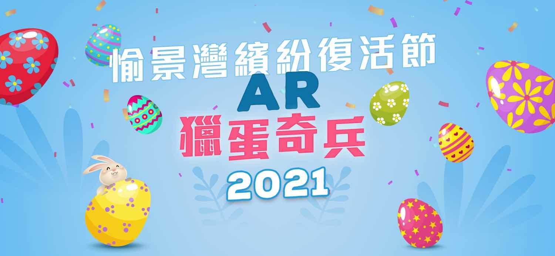 愉景灣繽紛復活節 2021 全新 AR 獵蛋奇兵一家大細必玩