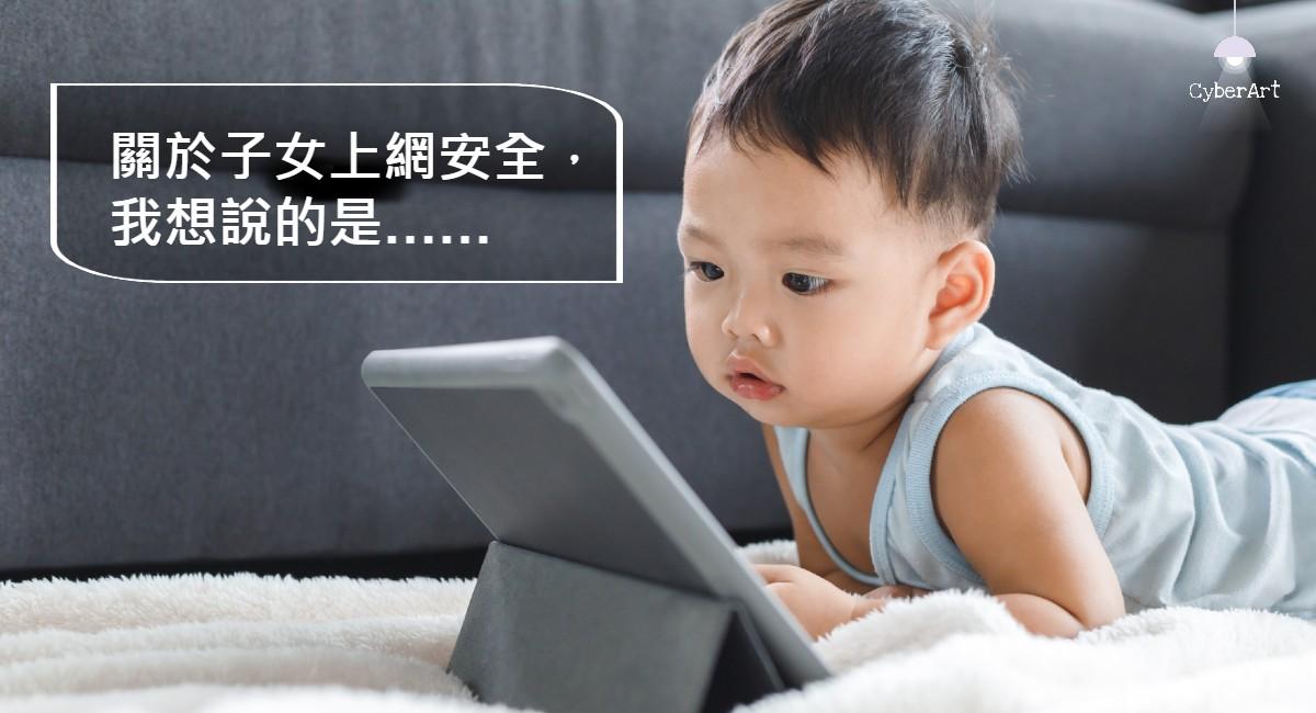 關於子女上網安全,我想說的是……