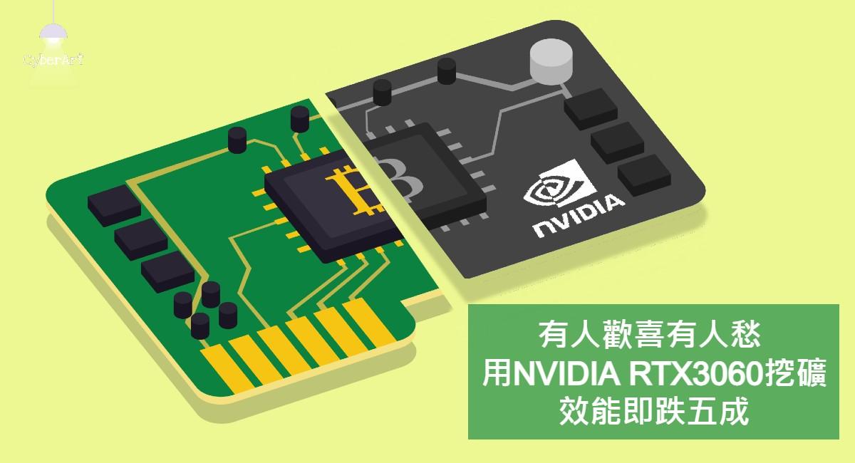 有人歡喜有人愁 用 NVIDIA RTX3060 挖礦效能即跌五成