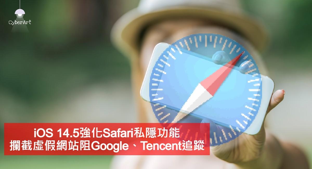 iOS 14.5 強化 Safari 私隱功能 攔截虛假網站阻 Google、Tencent 追蹤