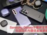 Samsung Galaxy手機安全 性提升 保證四年內提供系統更新