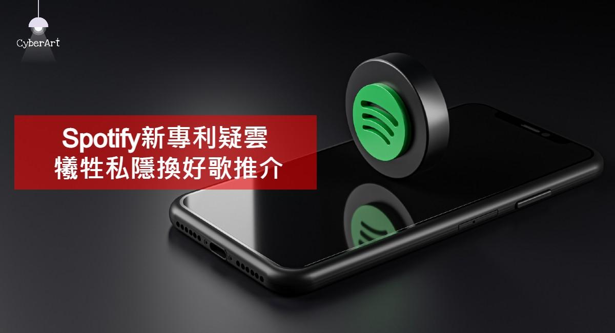 Spotify 新專利疑雲  犧牲私隱換好歌推介
