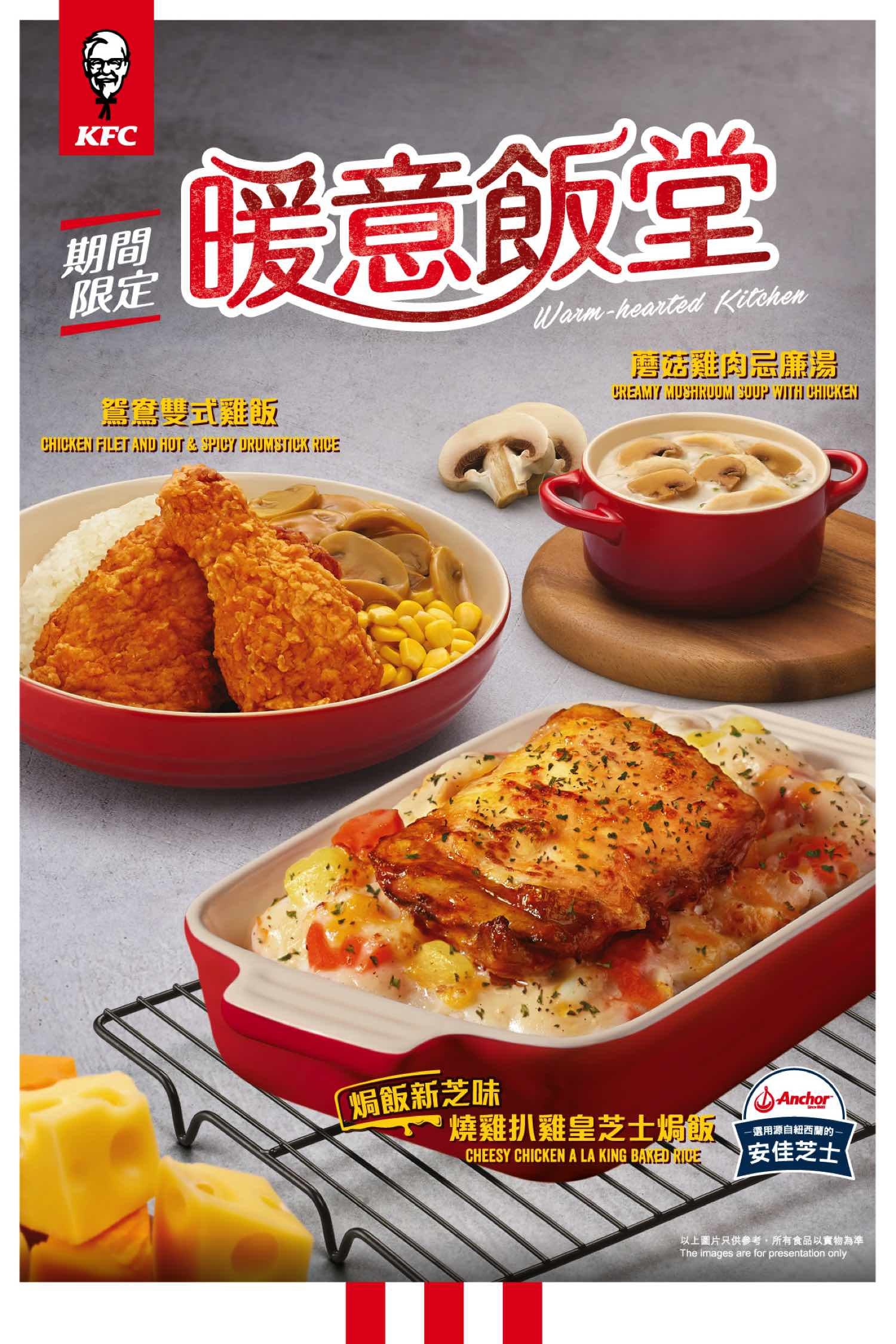 KFC 「 暖意飯堂 」又一新「 芝 」味 期間限定「 燒雞扒雞皇芝士焗飯 」