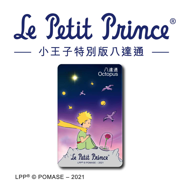 Le Petit Prince 小王子珍藏版成人八達通卡 小王子再遇八達通