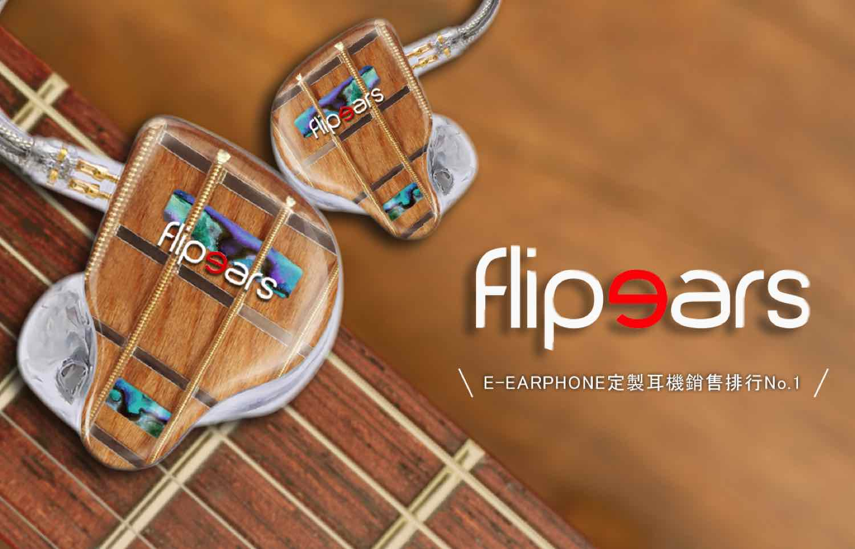 FlipEars 發燒級訂製耳機 貫徹音樂熱情百搭襟聽自訂面板