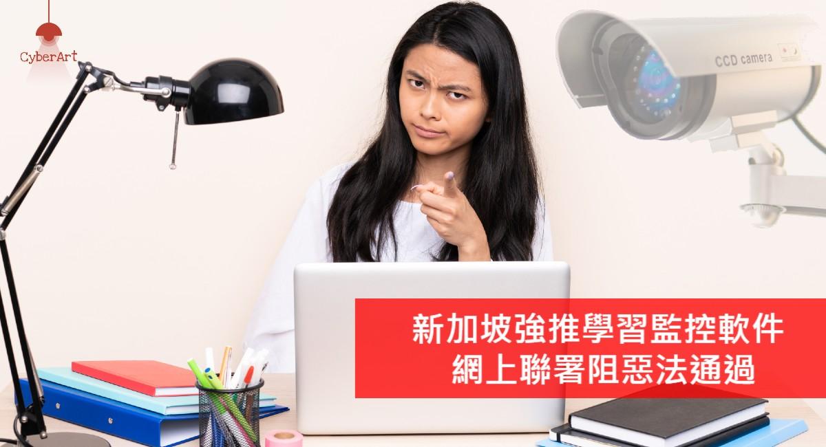 新加坡強推學習監控軟件 網上聯署阻惡法通過