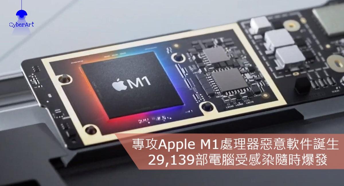 專攻Apple M1處理器惡意軟件誕生 29,139部電腦受感染隨時爆發