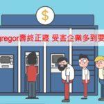 勒索軟件Egregor壽終正寢 受害企業多到要排隊交贖款