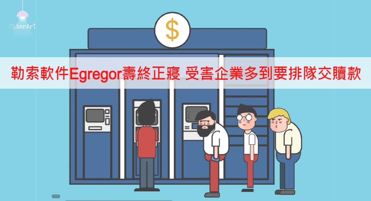 勒索軟件 Egregor 壽終正寢 受害企業多到要排隊交贖款