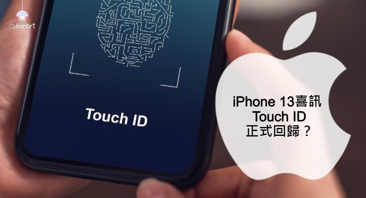 iPhone 13 喜訊 Touch ID正式回歸?