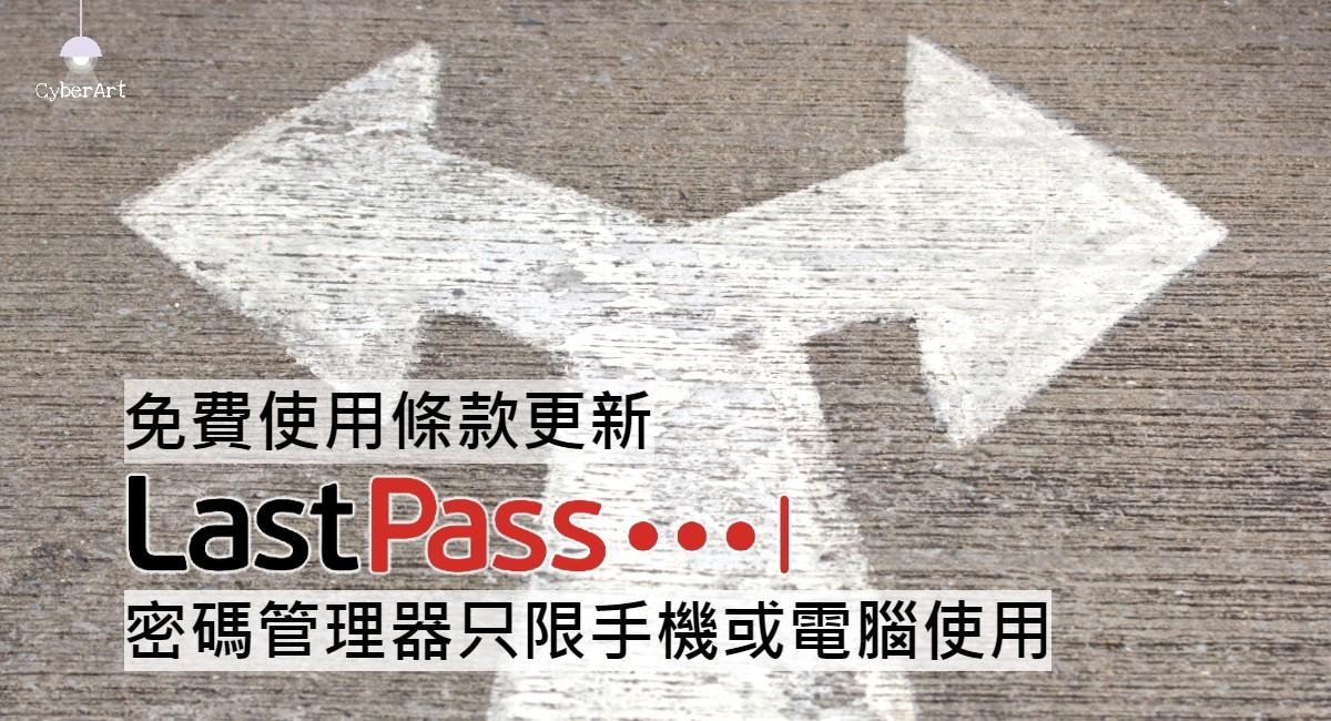 免費使用條款更新 LastPass 密碼管理器只限手機或電腦使用