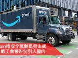 Amazon推安全駕駛監控系統 英國總工會警告勿引入國內