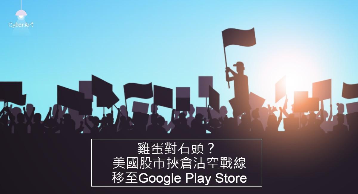 雞蛋對石頭? 美國股市挾倉沽空戰線移至Google Play Store