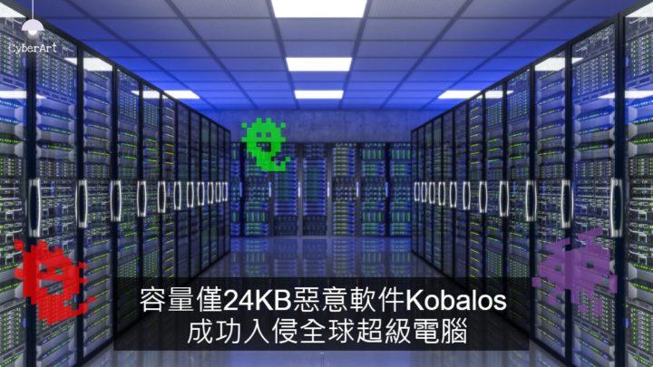 容量僅24KB惡意軟件Kobalos 成功入侵全球超級電腦