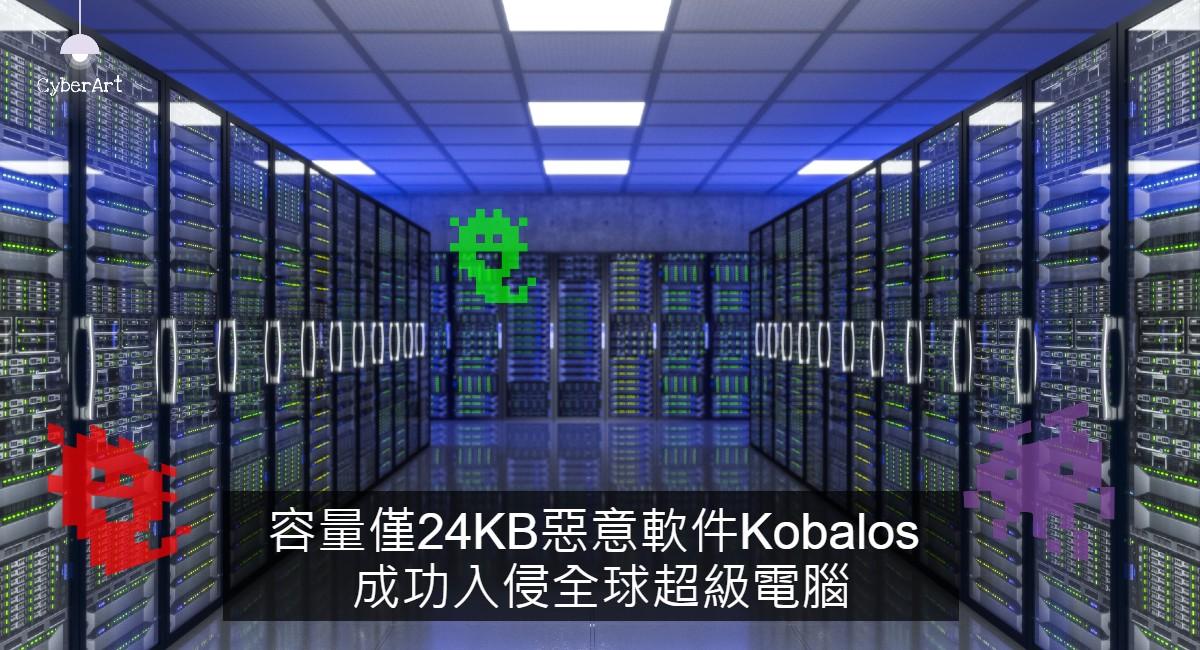 容量僅 24KB 惡意軟件 Kobalos 成功入侵全球超級電腦