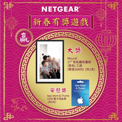 NETGEAR 新春優惠 參加有獎遊戲贏取豐富獎品