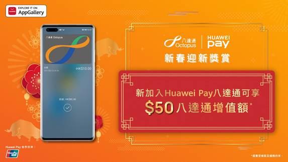 Huawei Pay 八達通新春迎新獎賞  新加入有機會獲得 HK$50增值額