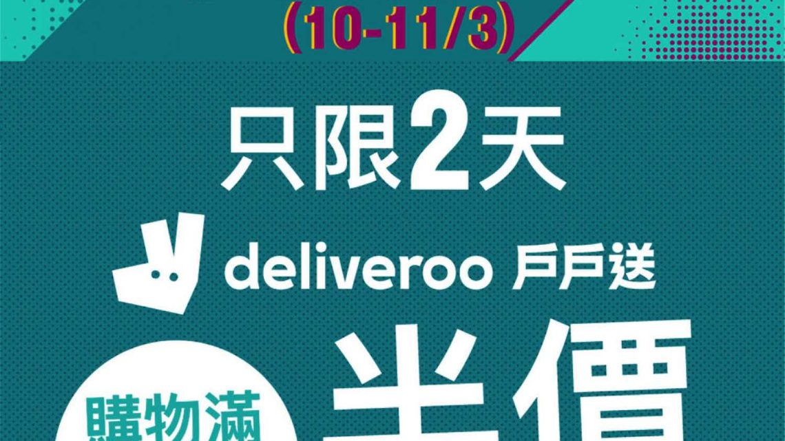 7-Eleven x Deliveroo 戶戶送限時 2 日優惠 購物滿 HK$150 全單 5 折