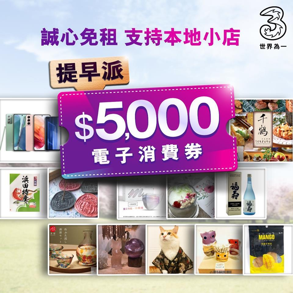 3 香港提早派 HK$5,000 電子消費券 舉行「 日本櫻花祭 」