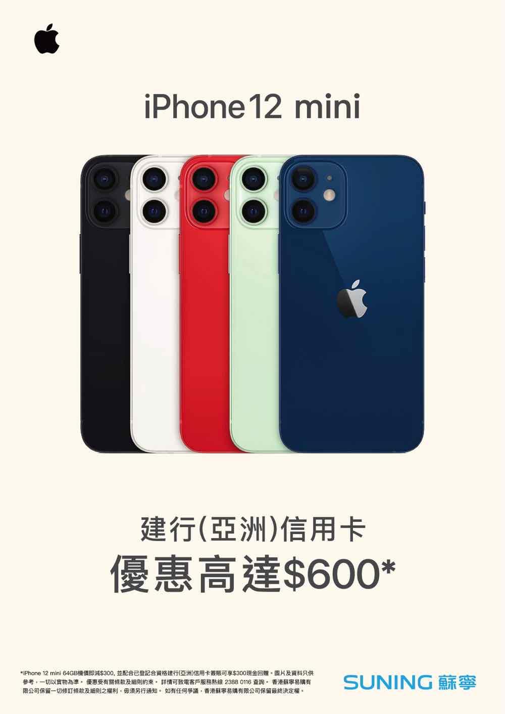 香港蘇寧 Apple 產品限時優惠  MacBook Pro 激減高達 HK$2,000