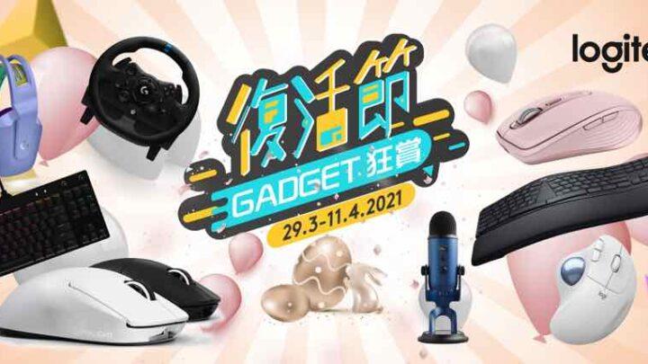 Logitech  復活節 Gadget 狂賞 精選產品低至75折送Uber Eats 優惠券