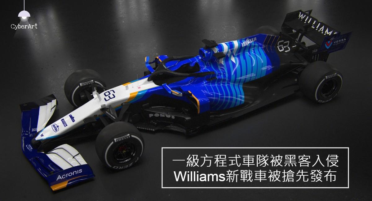 一級方程式車隊 被黑客入侵 Williams新戰車被搶先發布
