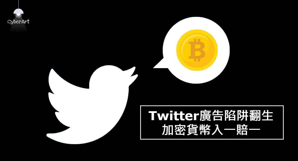 Twitter廣告 陷阱翻生 加密貨幣入一賠一