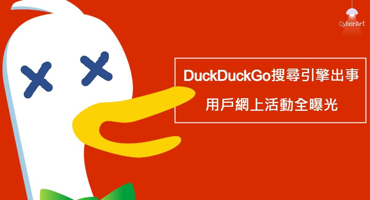 DuckDuckGo搜尋 引擎私隱曝光 Chrome及Firefox用戶即時更新