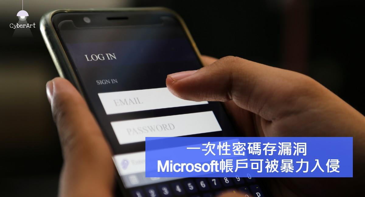 一次性密碼 存漏洞 Microsoft帳戶可被暴力入侵
