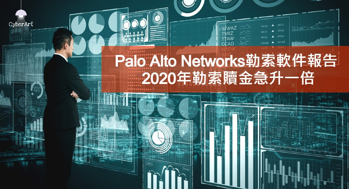 Palo Alto Networks 勒索軟件報告 2020年勒索贖金急升一倍