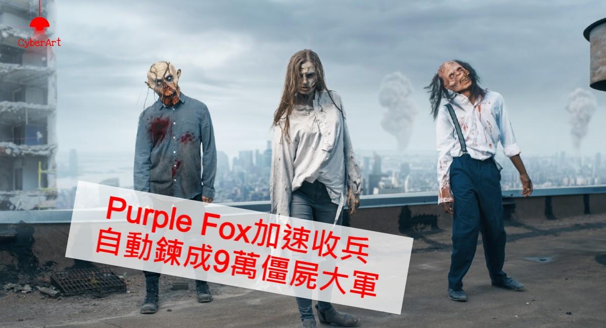 Purple Fox加速 收兵 自動感染能力鍊成9萬大軍