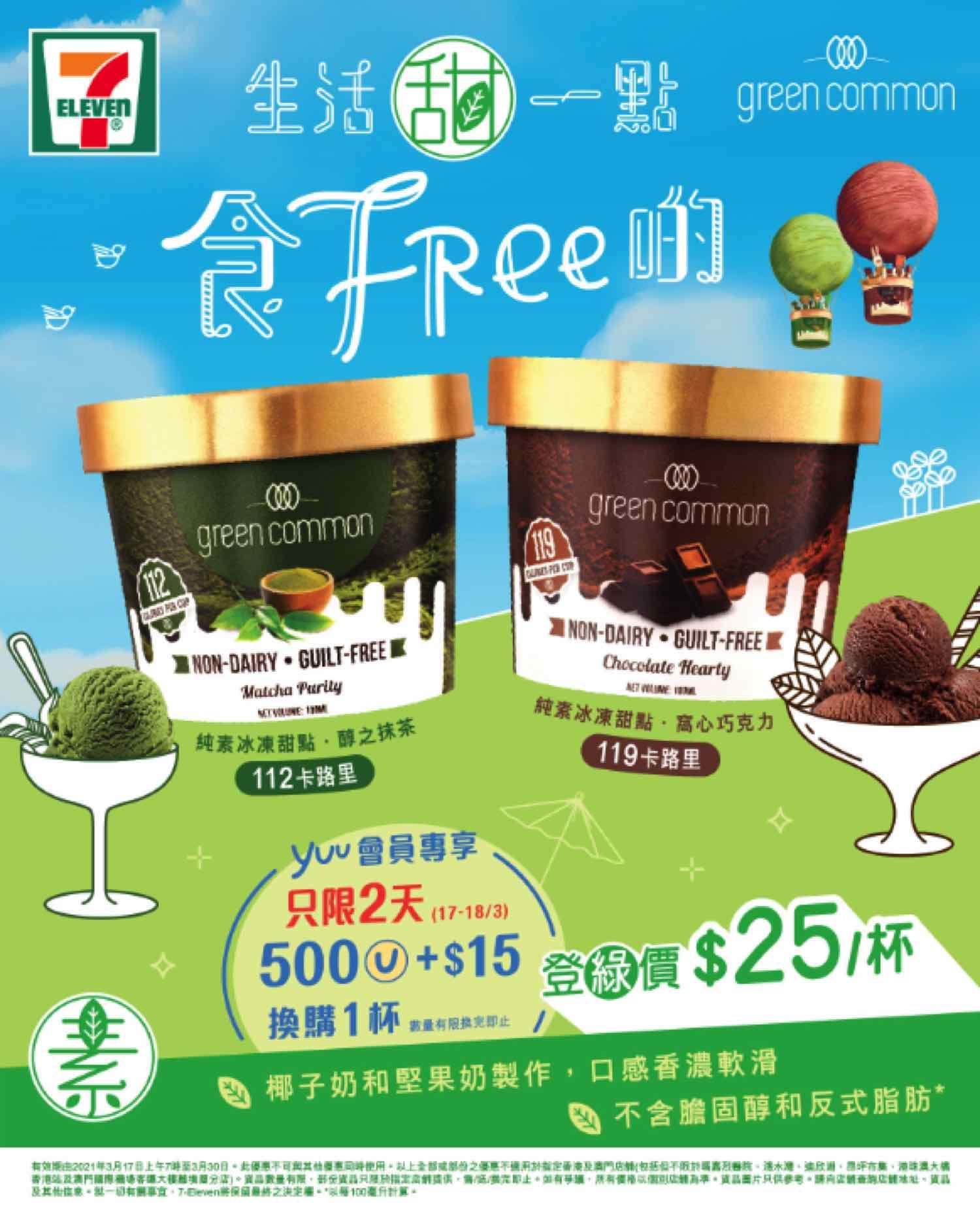 低卡路點甜點! Green Common 純素冰凍甜點 100% 純植物奶製造