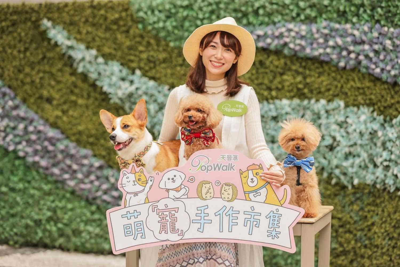 PopWalk天晉滙 「 萌『寵』手作市集 」 寵物學堂+拍攝服務兼換領福袋