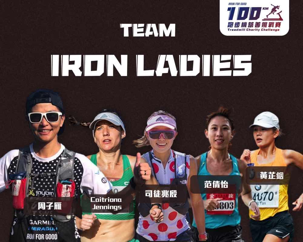 「 100KM 跑步機慈善挑戰賽 」同心接力支持香港外展