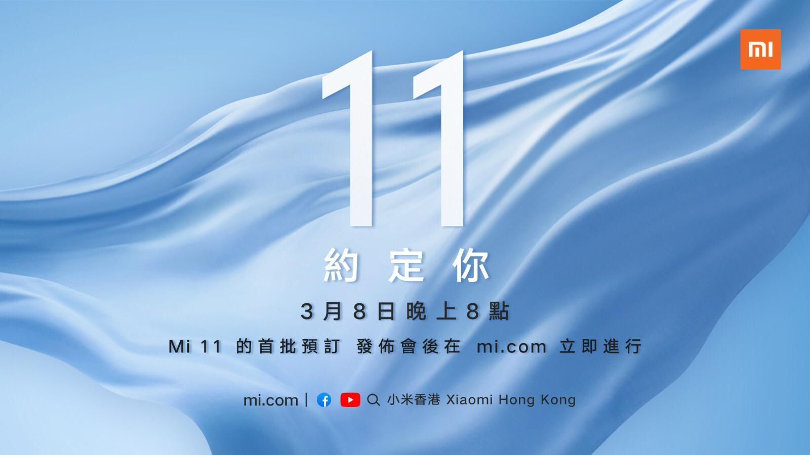 小米 5G 旗艦 Mi 11 於 3月8日抵港   網上率先訂有限定優惠