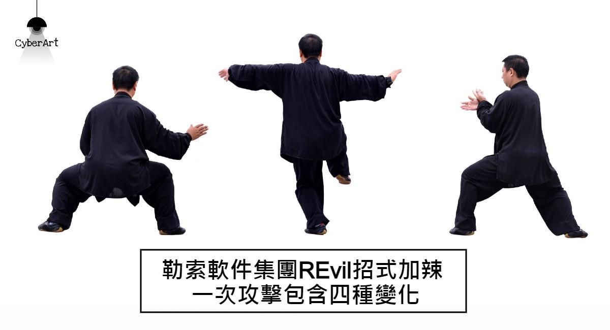 勒索軟件集團 REvil招式加辣 一次攻擊包含四種變化