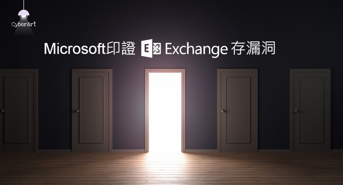 Microsoft印證 Exchange Server漏洞 公開、刪除都被鬧