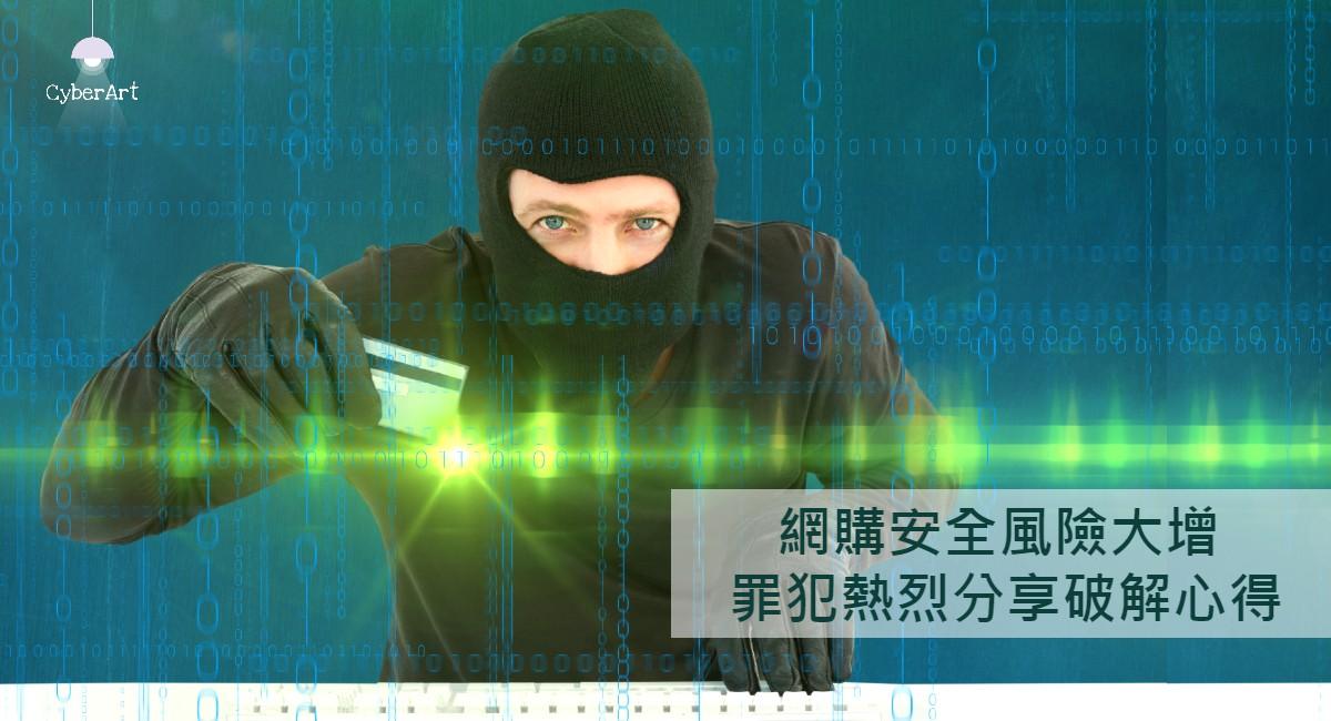 網購安全 風險大增 罪犯熱烈分享破解3D Secure技術心得