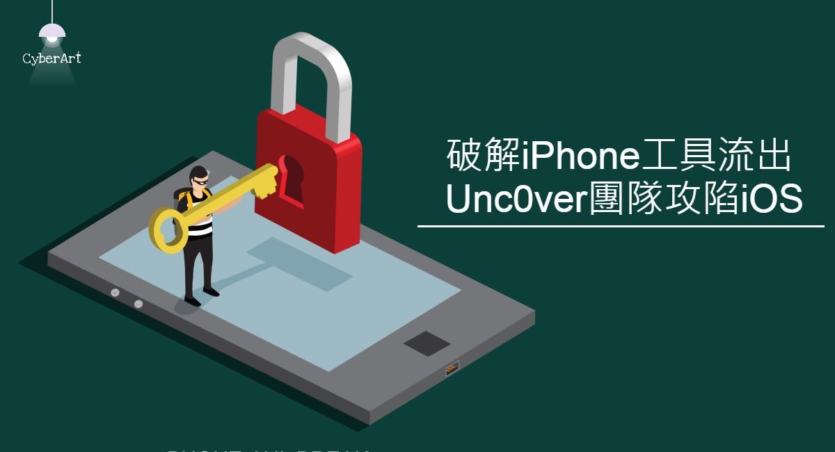 破解iPhone 工具流出 Unc0ver團隊利用已知漏洞攻陷iOS