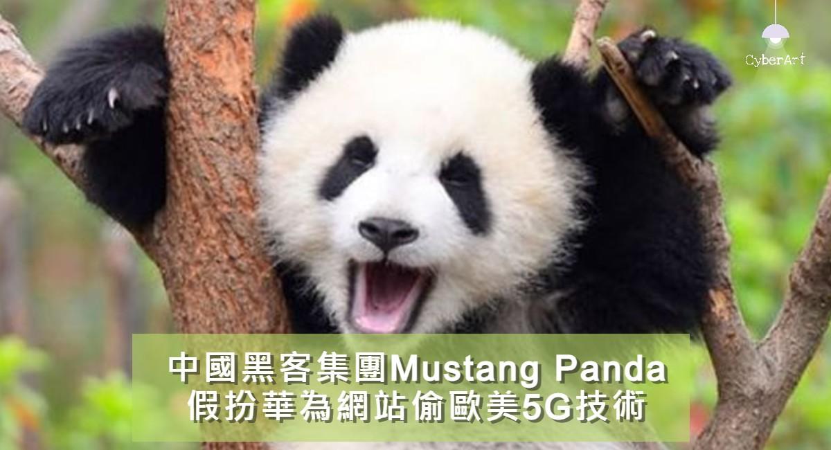 中國黑客 集團Mustang Panda 假扮華為網站偷歐美5G技術