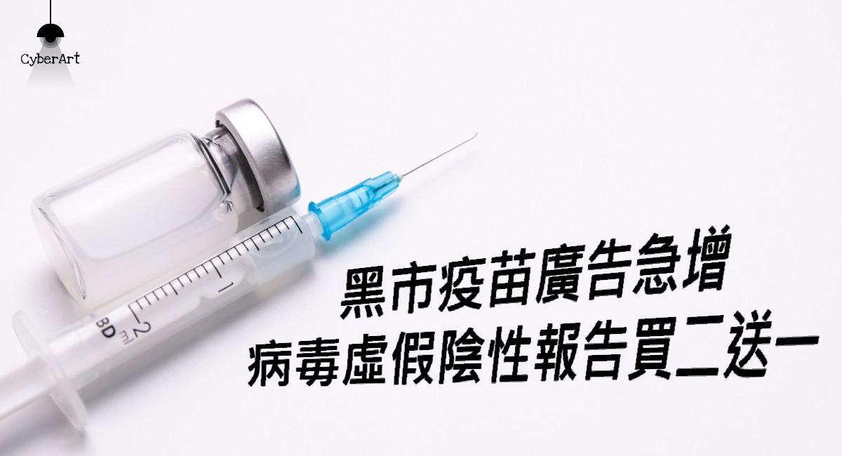 黑市疫苗 廣告急增 病毒虛假陰性報告買二送一
