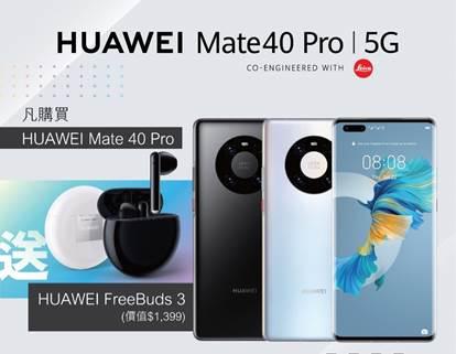 HUAWEI Mate 40 Pro 「 春日最佳組合 」精選禮遇  送智能藍牙耳機