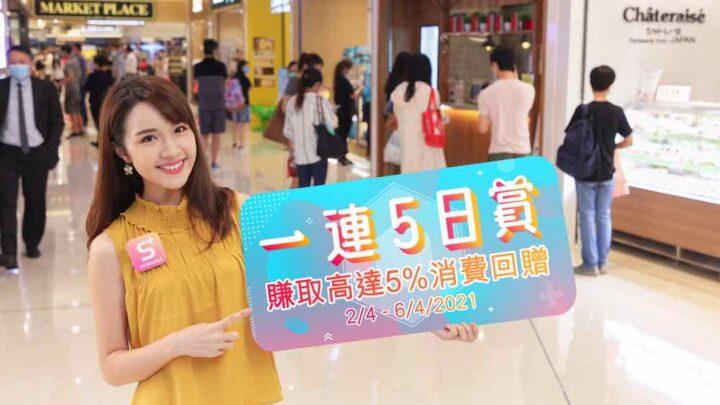 信和集團商場  S⁺REWARDS  推出「 一連5日賞 」消費獎賞盡享5%消費回贈