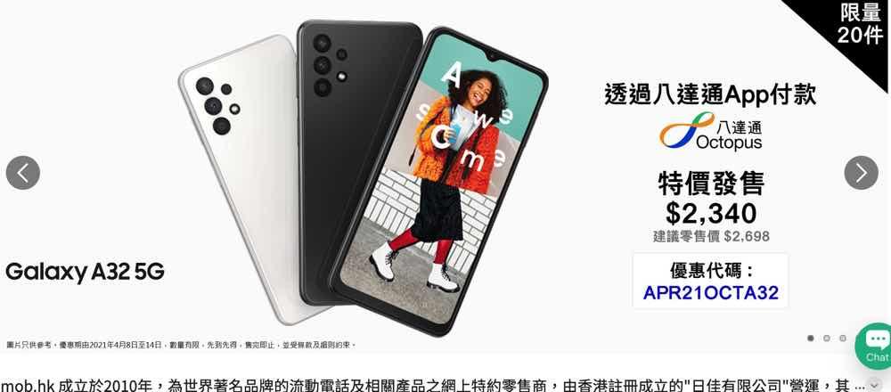 全新電子產品平台 mob.hk 推出  指定 Samsung 產品低至 58 折