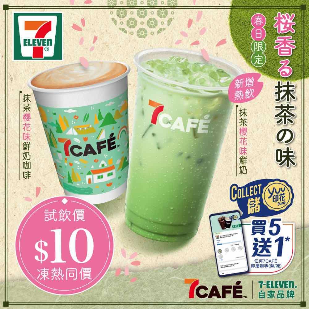 7CAFÉ 春日限定「 抹茶櫻花味鮮奶咖啡 」  同場加映「春の設計」熱飲杯