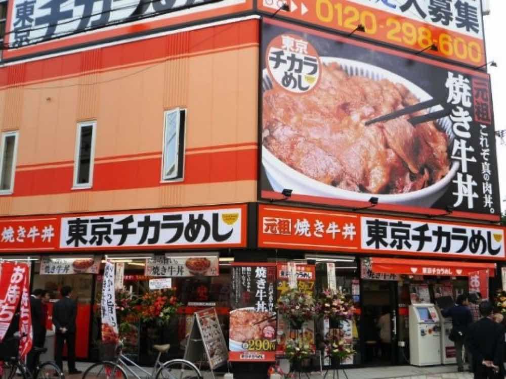 東京チカラめし Tokyo Chikara Meshi